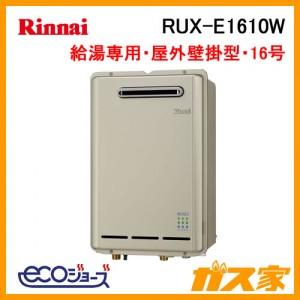 リンナイエコジョーズガス給湯器RUX-E1610W