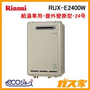 リンナイエコジョーズガス給湯器RUX-E2400W