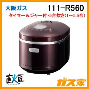 大阪ガスガス炊飯器111-R560