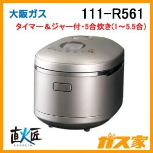 大阪ガスガス炊飯器111-R561