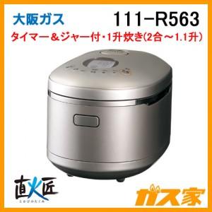 大阪ガスガス炊飯器111-R563