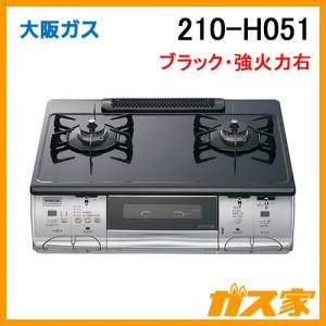 大阪ガスガステーブルコンロ210-H051