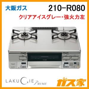 大阪ガスガステーブルコンロ210-R080