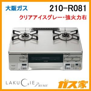 大阪ガスガステーブルコンロ210-R081