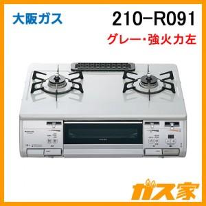 大阪ガスガステーブルコンロ210-R091