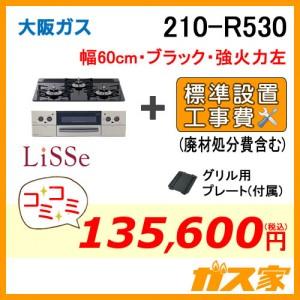 標準取替交換工事費込み-大阪ガスガスビルトインコンロLiSSe(リッセ)210-R530