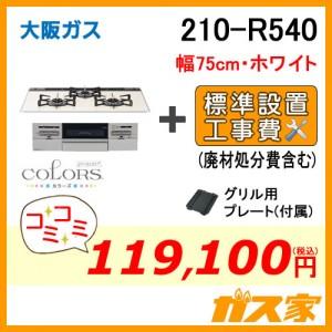 標準取替交換工事費込み-大阪ガスガスビルトインコンロCOLORS(カラーズ)210-R540