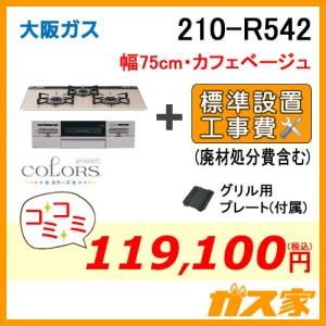 標準取替交換工事費込み-大阪ガスガスビルトインコンロCOLORS(カラーズ)210-R542