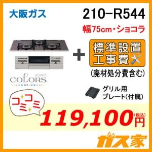標準取替交換工事費込み-大阪ガスガスビルトインコンロCOLORS(カラーズ)210-R544