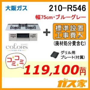 標準取替交換工事費込み-大阪ガスガスビルトインコンロCOLORS(カラーズ)210-R546