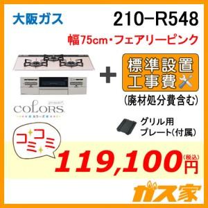 標準取替交換工事費込み-大阪ガスガスビルトインコンロCOLORS(カラーズ)210-R548