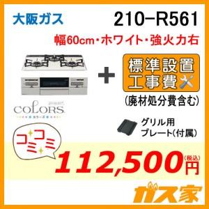 標準取替交換工事費込み-大阪ガスガスビルトインコンロCOLORS(カラーズ)210-R561