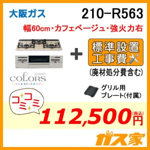 標準取替交換工事費込み-大阪ガスガスビルトインコンロCOLORS(カラーズ)210-R563