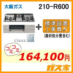 標準取替交換工事費込み-大阪ガスガスビルトインコンロclass S(クラスエス)210-R600