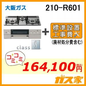 標準取替交換工事費込み-大阪ガスガスビルトインコンロclass S(クラスエス)210-R601