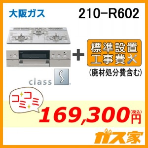 標準取替交換工事費込み-大阪ガスガスビルトインコンロclass S(クラスエス)210-R602