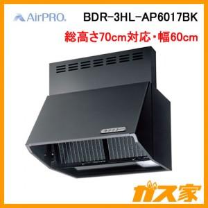 AirPROレンジフードブーツ型BDR-3HL-AP6017BK