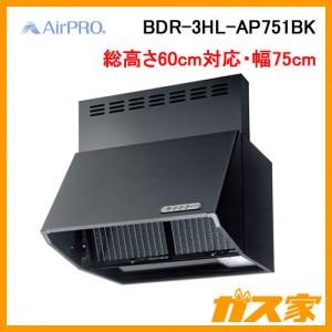 AirPROレンジフードブーツ型BDR-3HL-AP751BK