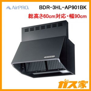 AirPROレンジフードブーツ型BDR-3HL-AP901BK