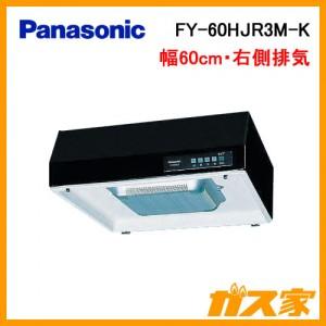 パナソニックレンジフードFY-60HJR3M-K