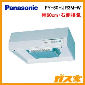 パナソニックレンジフードFY-60HJR3M-W