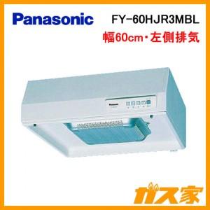 パナソニックレンジフードFY-60HJR3MBL