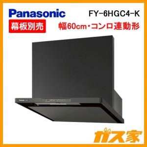 パナソニックレンジフードスマートスクエアフードFY-6HGC4-K