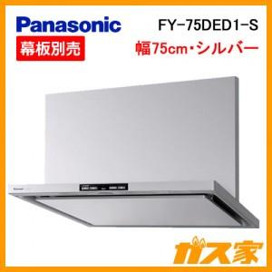 パナソニックレンジフードFY-75DED1-S