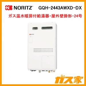 ノーリツガス温水暖房付ふろ給湯器GQH-2443AWXD-DX
