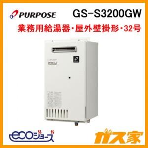 パーパスエコジョーズ業務用ガス給湯器GS-S3200GW