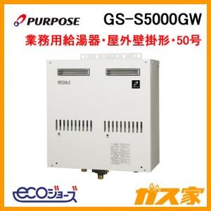 パーパスエコジョーズ業務用ガス給湯器GS-S5000GW
