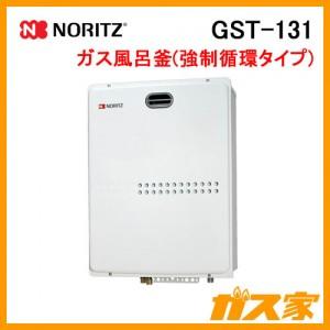 ノーリツガスふろがま(風呂釡)GST-131