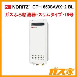 ノーリツガスふろ給湯器GT-1653SAWX-2 BL