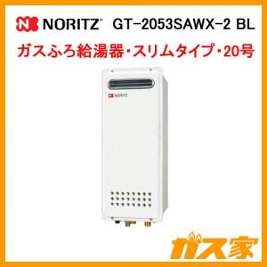 ノーリツガスふろ給湯器GT-2053SAWX-2 BL