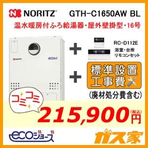 リモコンと標準取替交換工事費込み-ノーリツエコジョーズガス温水暖房付ふろ給湯器GTH-C1650AW BL