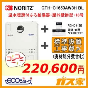 リモコンと標準取替交換工事費込み-ノーリツエコジョーズガス温水暖房付ふろ給湯器GTH-C1650AW3H BL