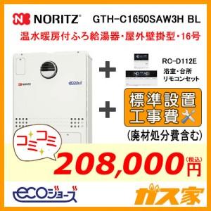 リモコンと標準取替交換工事費込み-ノーリツエコジョーズガス温水暖房付ふろ給湯器GTH-C1650SAW3H BL