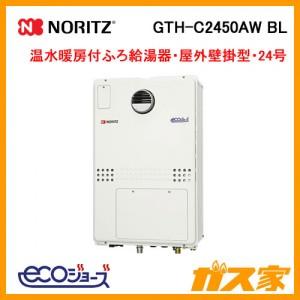 ノーリツエコジョーズガス温水暖房付ふろ給湯器GTH-C2450AW BL