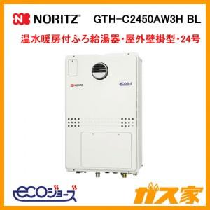 ノーリツエコジョーズガス温水暖房付ふろ給湯器GTH-C2450AW3H BL