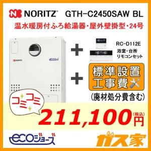 リモコンと標準取替交換工事費込み-ノーリツエコジョーズガス温水暖房付ふろ給湯器GTH-C2450SAW BL