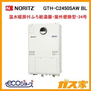 ノーリツエコジョーズガス温水暖房付ふろ給湯器GTH-C2450SAW BL