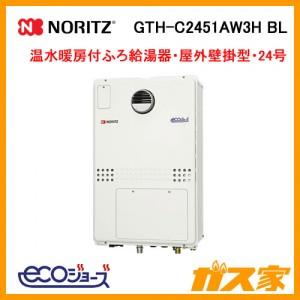ノーリツエコジョーズガス温水暖房付ふろ給湯器GTH-C2451AW3H BL