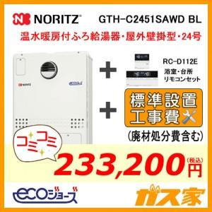リモコンと標準取替交換工事費込み-ノーリツエコジョーズガス温水暖房付ふろ給湯器GTH-C2451SAWD BL