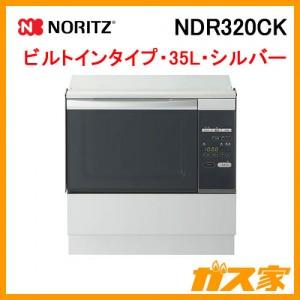 ノーリツ高速オーブンNDR320CK