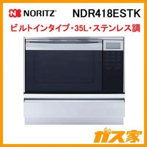 ノーリツコンビネーションレンジNDR418ESTK