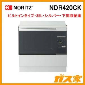 ノーリツ高速オーブンNDR420CK