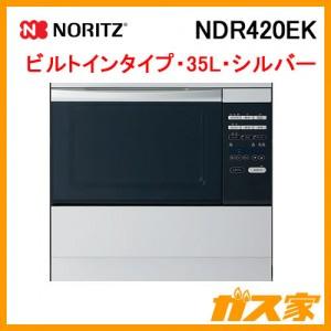 ノーリツコンビネーションレンジNDR420EK