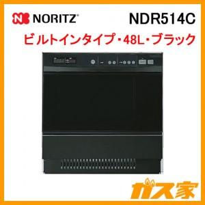 ノーリツ高速オーブンNDR514C