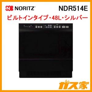ノーリツコンビネーションレンジNDR514E