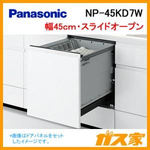 パナソニック食器洗い乾燥機NP-45KD7W